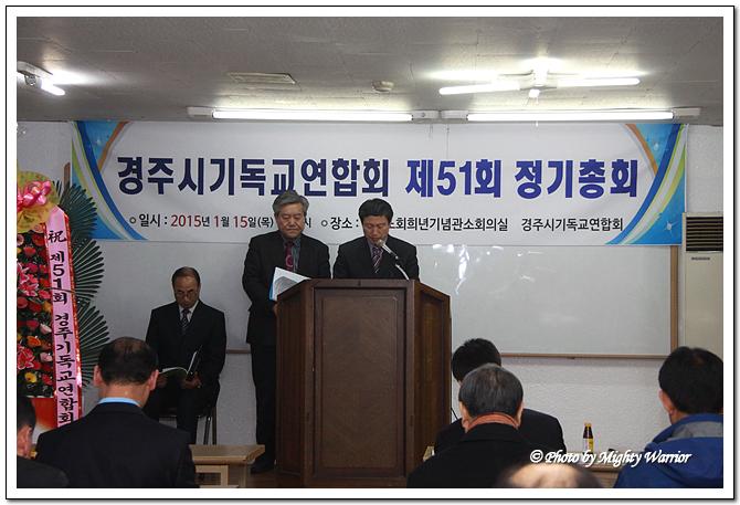150115_경주기교연 총회 (3).jpg