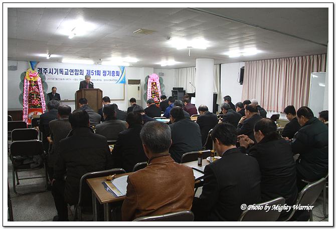 150115_경주기교연 총회 (2).jpg