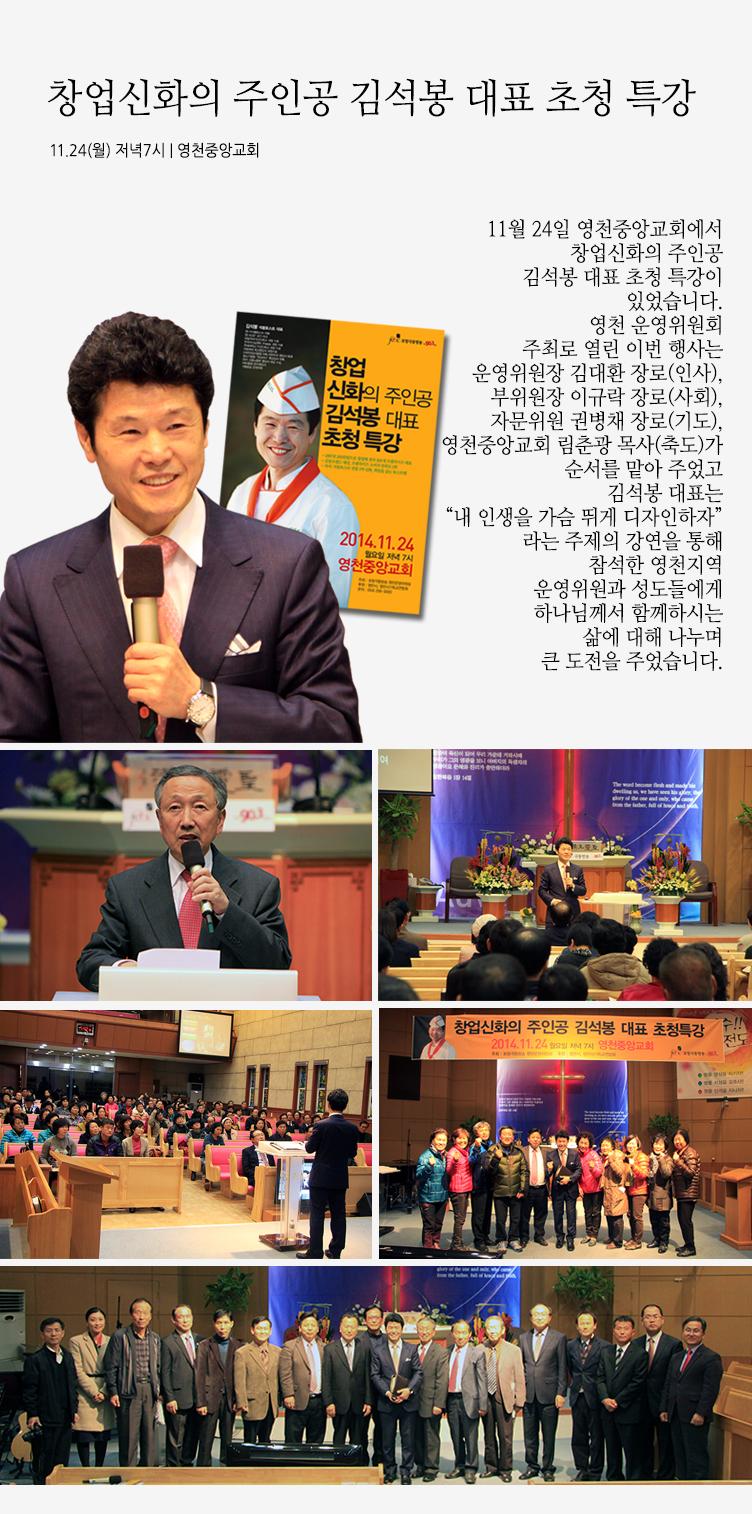 20141124 김석봉초청특강.jpg