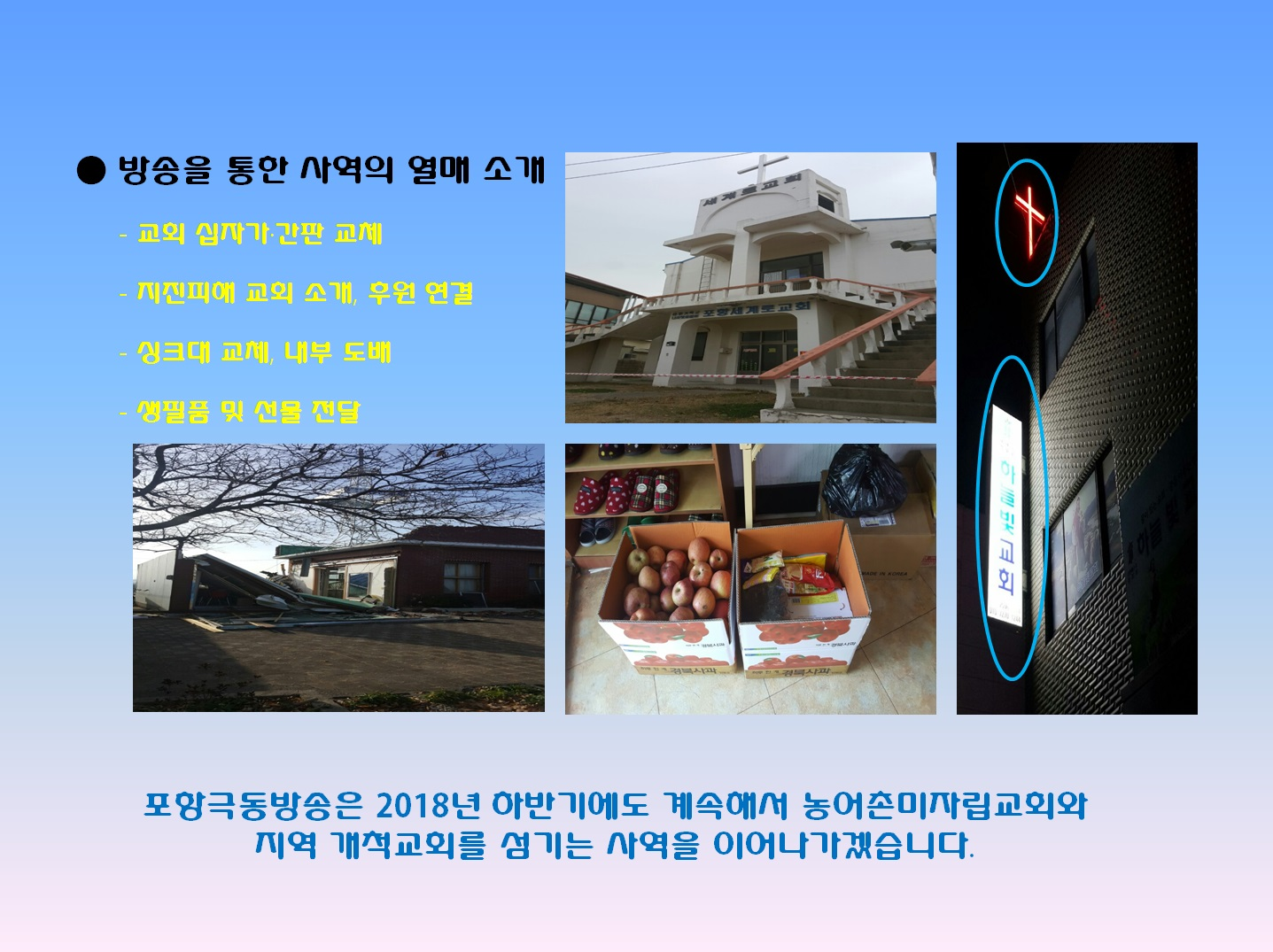 미자립교회 섬김 프로젝트 5(1)[1].jpg