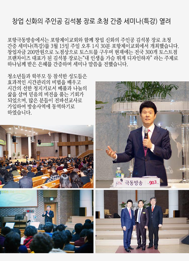20150315 김석봉대표초청특강.jpg