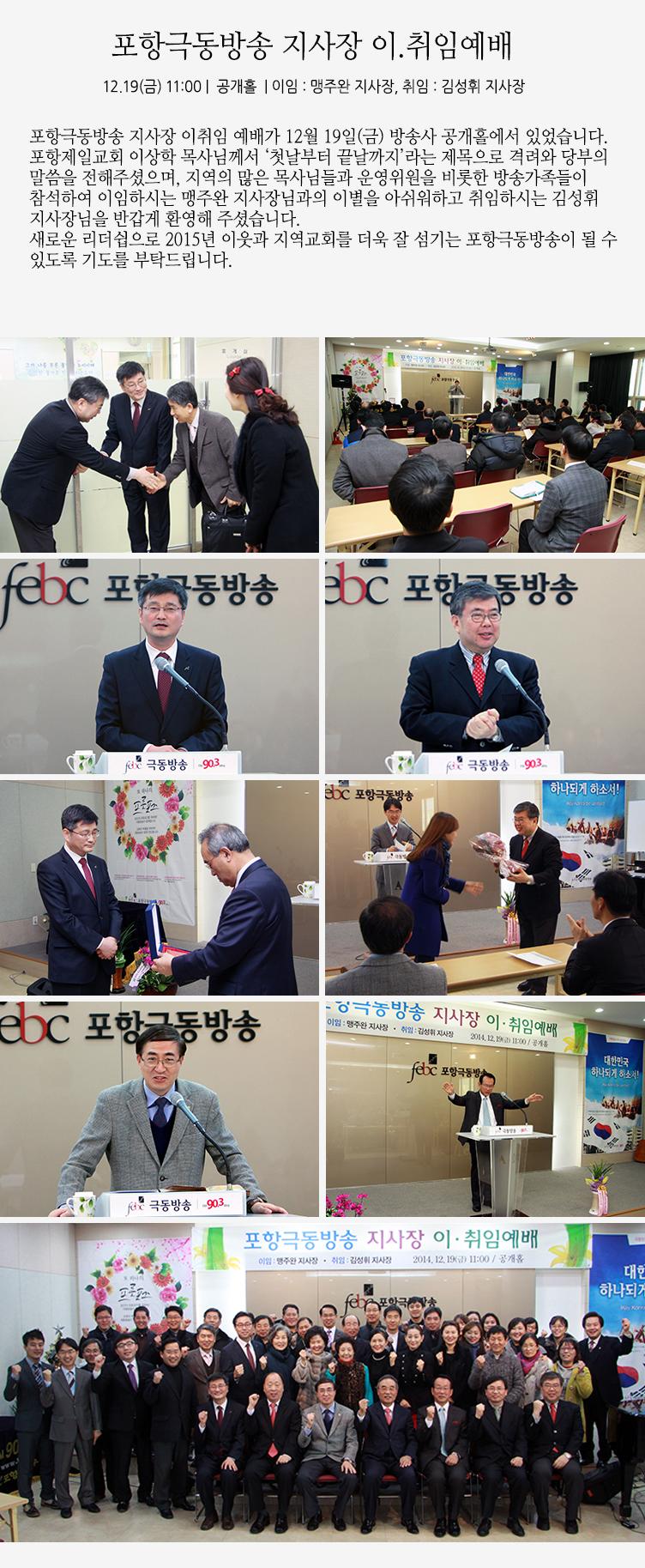 20141219 지사장이취임예배.jpg