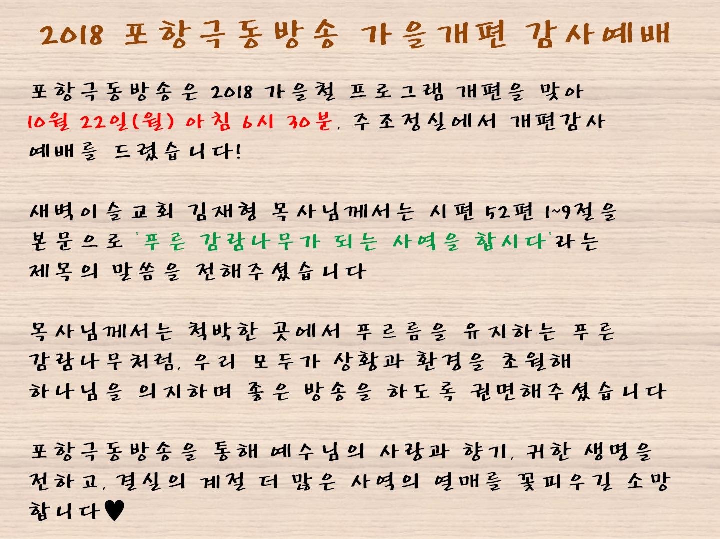 2018 가을개편 4.jpg
