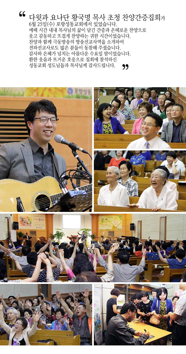 20140625 황국명목사초청집회(홈피).JPG