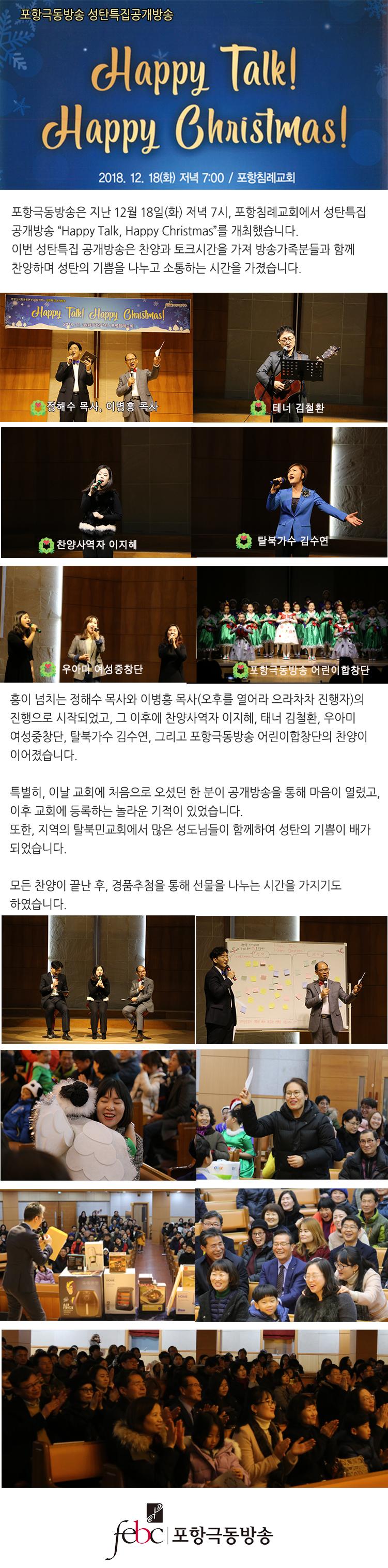 20181218 해피톡해피크리스마스-최종1[1].jpg