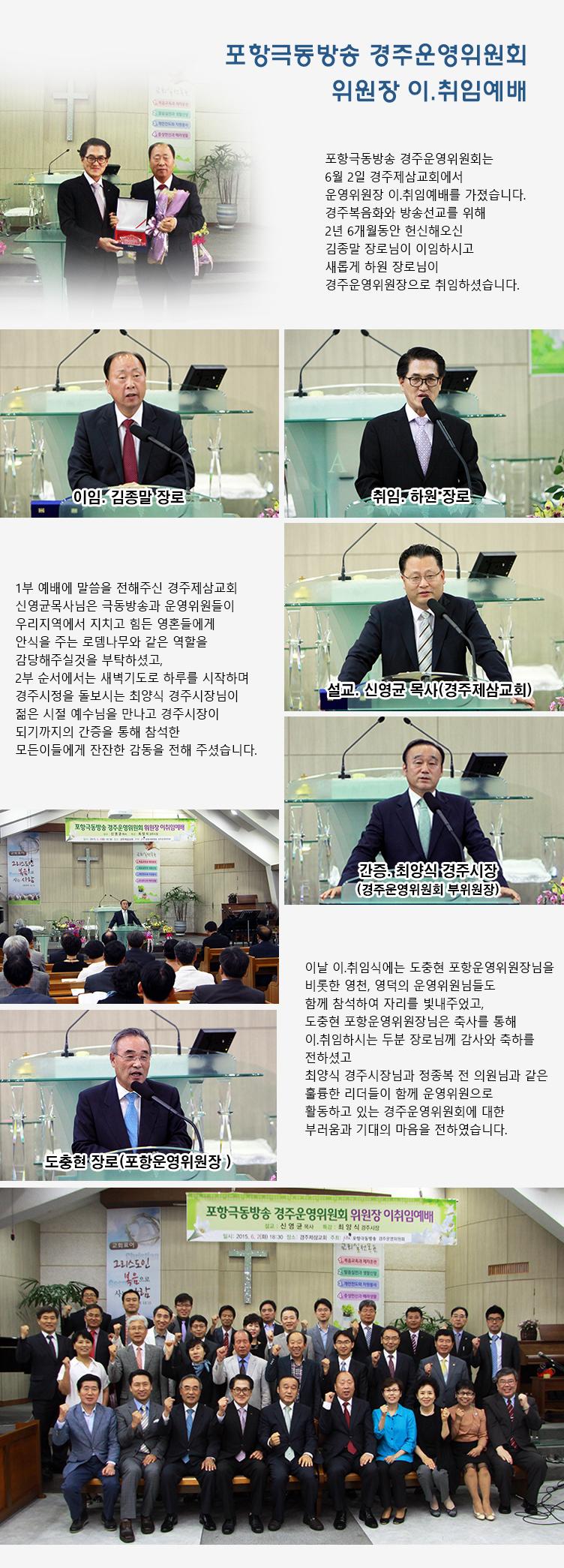 20150602 경주운영위원장이취임예배.jpg