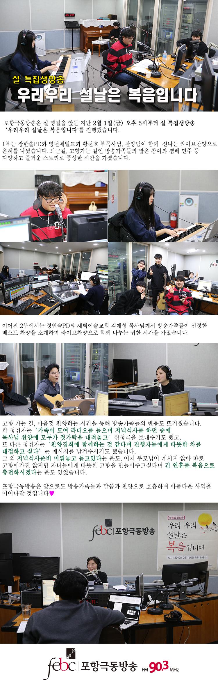 20190201 설특집생방송 4[1].jpg