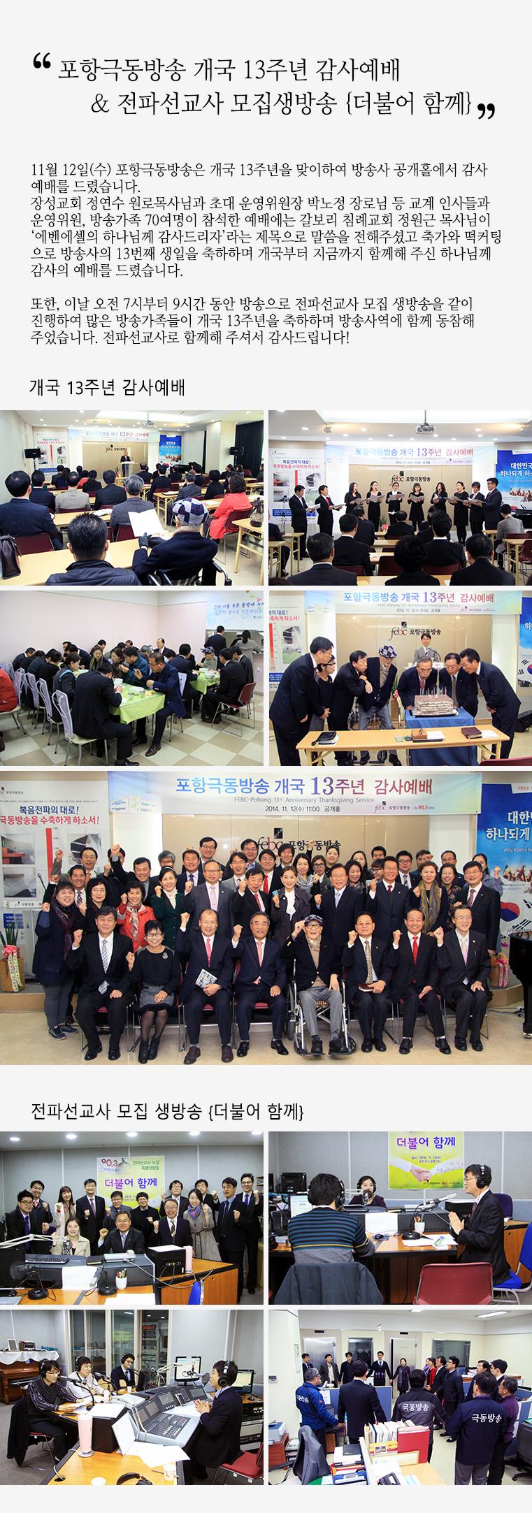20141112 개국13주년기념예배 전파선교사모집생방(홈피).jpg